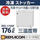 新品:レマコム 三温度帯 冷凍ストッカー RRS-176NF 176L 冷凍庫 家庭用 【冷凍・チルド・冷蔵調整機能付】【送料無料】