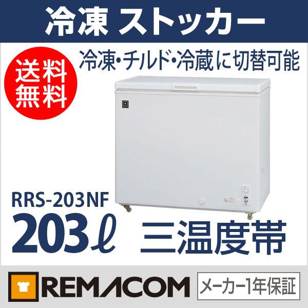 新品:レマコム 冷凍ストッカー RRS-203NF 203L 冷凍庫 家庭用 【送料無料】