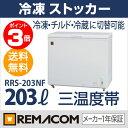 新品:レマコム 三温度帯 冷凍ストッカー RRS-203NF 203L 冷凍庫 家庭用 【冷凍・チルド・冷蔵調整機能付】【送料無料】