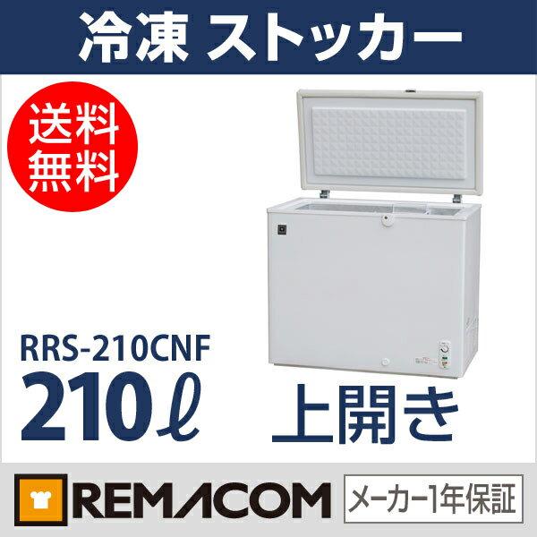 新品:レマコム 冷凍ストッカー RRS-210CNF 210L 冷凍庫 業務用 【送料無料】