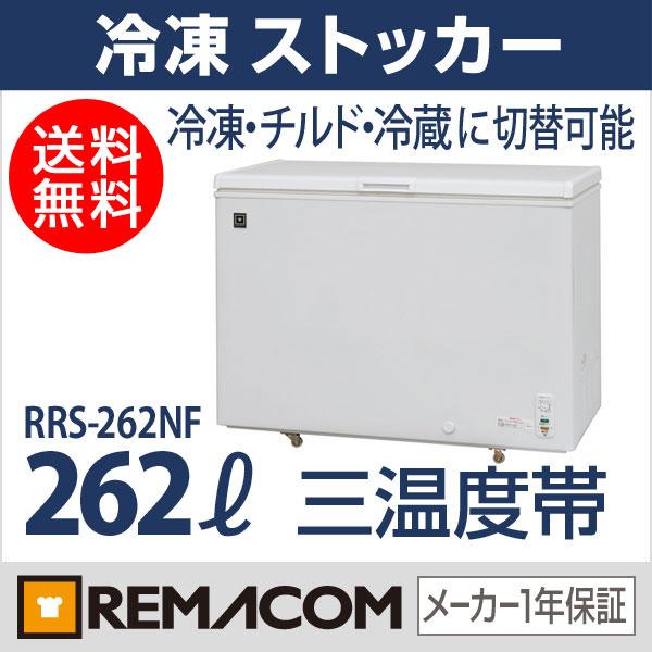 新品:レマコム 三温度帯 冷凍ストッカー RRS-262NF 262L 冷凍庫 家庭用 【冷凍・チルド・冷蔵調整機能付】【送料無料】