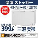 新品:レマコム 三温度帯 冷凍ストッカー RRS-399SF 399L 冷凍庫 家庭用 【冷凍・チルド・冷蔵調整機能付】【送料無料】