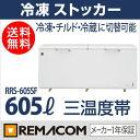 新品:レマコム 三温度帯 冷凍ストッカー RRS-605SF 605L 冷凍庫 家庭用 【冷凍・チルド・冷蔵調整機能付】【送料無料】