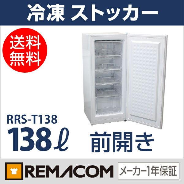 新品:レマコム冷凍ストッカー RRS-T138 138L 冷凍庫 前開き 小型【送料無料】