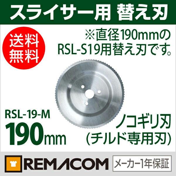 新品:レマコムホームスライサー RSL-S19/RSL-A19用替え刃【ノコギリ刃】<冷凍食材(-5℃まで)やパンを素早くスライス>
