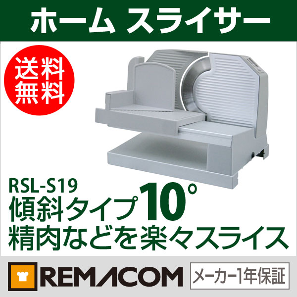 新品:レマコム ホーム スライサー ( ミートスライサー )RSL-S19(10°傾斜タイプ)【 スライサー 電動 】【 スライサー 家庭用 】