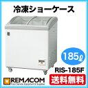 新品:レマコム 冷凍ショーケース ( ショーケース 冷凍庫 )185リットル RIS-185F 【 冷凍 ショーケース 】【 ショーケース冷凍 】【送料無料】