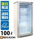 【 翌日発送 1年保証 送料無料 】新品 レマコム 冷蔵ショーケース 100L 日本酒 一升瓶 冷蔵庫 RCS-100 業務用 小型 ガ…