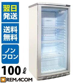 【 1年保証 送料無料】新品 レマコム 冷蔵ショーケース 100L 日本酒 一升瓶 冷蔵庫 RCS-100 業務用 小型 ガラス扉 ディスプレイ 冷蔵庫 静音 卓上 オフィスコンビニ 0〜+10℃ 一升品が最大12本収納!