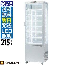 大型 4面ガラス 冷蔵ショーケース215L 前開き 7段(中棚6段) RCS-4G215SLH 業務用 LED 冷蔵庫 タテ型 +2〜+12℃ 片面扉 曲面ガラス 四面ガラス 冷蔵ショーケース レマコム