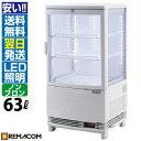4面ガラス 冷蔵ショーケース 63L 3段(中棚2段) RCS-4G63SL 業務用 LED 冷蔵庫 タテ型 ノンフロン ディスプレイ 冷蔵庫…