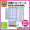 レマコム4面ガラス冷蔵ショーケース(LED仕様) 前後両面開きタイプ 84リットル幅425×奥行428×高さ987(mm)RCS-4G84WL