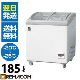 冷凍ショーケース(冷凍庫) 185L 急速冷凍機能付 RIS-185F レマコム