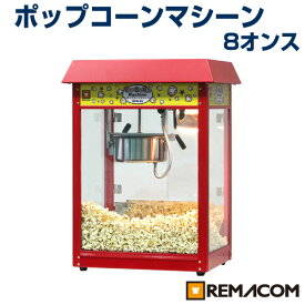 【 翌日発送 送料無料 】 新品:レマコム ポップコーンマシーン 8オンス 製造能力 227g/2分 (RPM-E8)