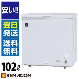 【 翌日発送 1年保証 送料無料 】 新品 レマコム 業務用 冷凍ストッカー 冷凍庫 102L 急速冷凍機能付 RRS-102CNF 小型 チェスト フリーザー 大容量 ノンフロン