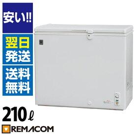 【 翌日発送 1年保証 送料無料 】 新品 レマコム 業務用 冷凍ストッカー 冷凍庫 210L 急速冷凍機能付 RRS-210CNF チェスト フリーザー 大容量 ノンフロン