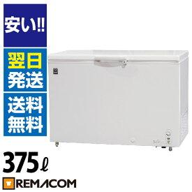 【 翌日発送 1年保証 送料無料 】 新品 レマコム 業務用 冷凍ストッカー 冷凍庫 375L 急速冷凍機能付 RRS-375 チェスト フリーザー 大容量