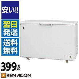 【 翌日発送 1年保証 送料無料 】 新品 レマコム 業務用 冷凍ストッカー 冷凍庫 冷凍 チルド 冷蔵 三温度帯調整可 -20〜+8℃ 399L 上開き RRS-399SF チェスト フリーザー 大容量 急速冷凍機能付