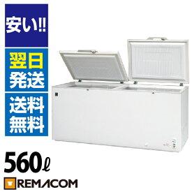 【 翌日発送 1年保証 送料無料 】 新品 レマコム 業務用 冷凍ストッカー 冷凍庫 560L 急速冷凍機能付 RRS-560 チェスト フリーザー 大容量