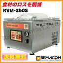 レマコム 真空包装機 チャンバー型パッカーワンシリーズ RVM-250S 卓上型最大幅250(mm)までの真空包装用袋が使えます。【 業務用 真空包装機 】 【...