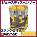 レマコム ジュース ディスペンサー 2タンク 24リットルタイプ RJD-24幅430×奥行430×高さ640(mm)【送料無料】