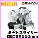 レマコム ミートスライサーRSL-220【 スライサー 】【 肉 スライサー 電動 】 【送料無料】