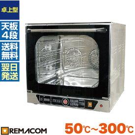 電気式 小型ベーカリーオーブン 天板4枚差 RCOS-4E レマコム