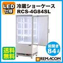レマコム4面ガラス冷蔵ショーケース(LED仕様)前開きタイプ 84リットル幅425×奥行412×高さ987(mm) RCS-4G84SL