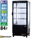 4面ガラス 冷蔵ショーケース 84L ブラック 4段(中棚3段) RCS-4G84SLB 業務用 LED 冷蔵庫 タテ型 ノンフロン ディスプ…