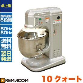 ミキサー 卓上型 10クォート RM-G10A レマコム