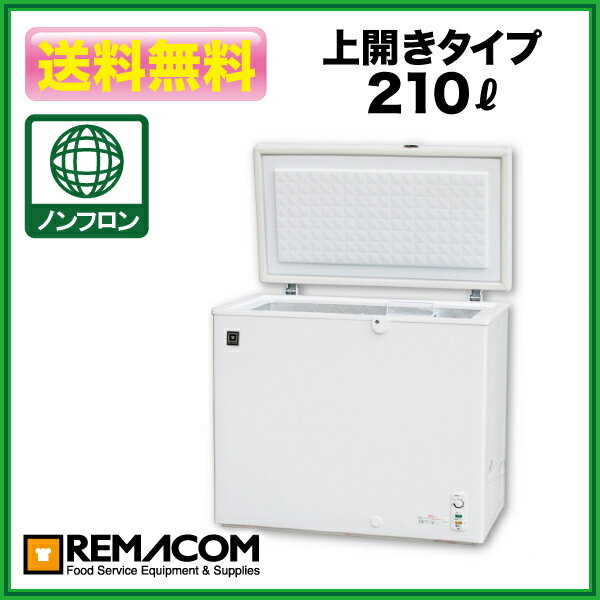 冷凍庫:レマコム 冷凍ストッカー RRS-210CNF 210L 冷凍庫 業務用 【送料無料】