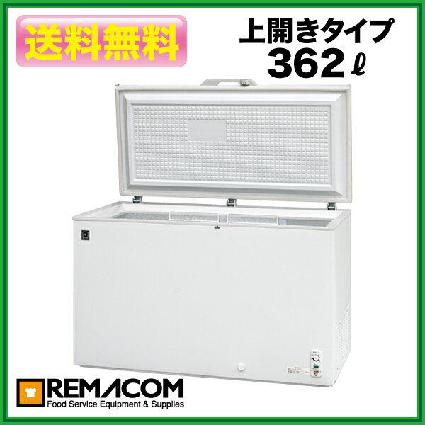 冷凍庫:レマコム 冷凍ストッカー RRS-362 362L 冷凍庫 家庭用 【送料無料】