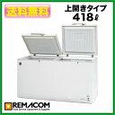 冷凍庫:レマコム 冷凍ストッカー RRS-418 418L 冷凍庫 家庭用 【送料無料】