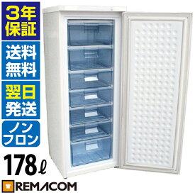 【 翌日発送 3年保証 送料無料 】 新品 レマコム 業務用 冷凍ストッカー 冷凍庫 178L 前開き RRS-T178 直冷式 引出し7段付 フリーザー ノンフロン 引き出し 縦型