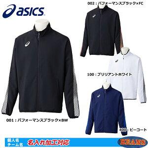 ◇ネーム加工OK! アシックス メンズ トレーニングジャケット クロスジャケット 練習着 2031C001