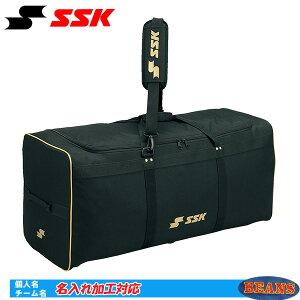 ☆名入れ刺繍OK! SSK 野球 ソフトボール ヘルメット兼キャッチャー用具ケース 125L 大容量 BH9002