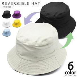ハット リバーシブル 帽子 レディース メンズ バケットハット おしゃれ かわいい 可愛い 黒 ブラック イエロー ブルー 紫 パープル 白 ホワイト 運動会 ママ 紫外線 紫外線対策 折りたたみ 夏 夏用 日よけ帽子 日よけ 夏の帽子 蒸れない