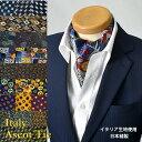 アスコットタイ イタリア製 シルク プリント メンズ ブランド 日本 縫製 結婚式 フォーマル ネクタイ カジュアル パーティ トラッド クラシック 小紋 ドット ペイズリー