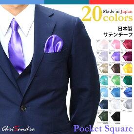 ポケットチーフ 結婚式 日本製 無地 サテン スクエア デザイン チーフ パーティ フォーマル メンズ ビジネス ブランド