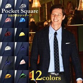 ポケットチーフ シルク 結婚式 スクエア チーフ フォーマル パーティ 無地 絹 100% ビジネス ブランド