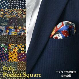 ポケットチーフ シルク イタリア製 スクエア チーフ 日本製 結婚式 国産 全27色 絹 100% メンズ パーティ フォーマル ビジネス ブランド