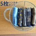 タオルハンカチ メンズ 5枚セット ハンカチ セット ハンドタオル ビジネス ジャガード タオル ハンカチ パイル 綿100…