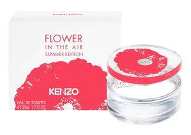 ケンゾー フラワー エア サマーエディション EDT オードトワレ SP 50ml KENZO FLOWER IN THE AIR SUMMER EDITION EAU DE TOILETTE