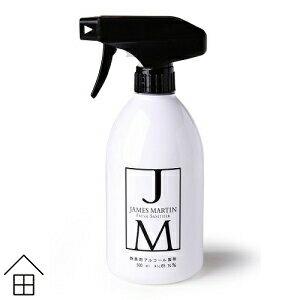 ジェームズマーティン フレッシュサニタイザー 500ml スプレーボトル / JAMES MARTIN Fresh Sanitizer 【キッチン】【除菌】【消臭】【加齢臭】【たばこ臭】【ノロ】【食中毒】【アルコール】