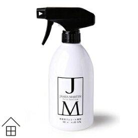 ジェームズマーティン フレッシュサニタイザー 500ml スプレーボトル / JAMES MARTIN Fresh Sanitizer (キッチン 除菌 消臭 加齢臭 たばこ臭 ノロ 食中毒 アルコール コロナ インフルエンザ)