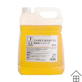 【5Lリフィル】ジェームズマーティン 薬用泡ハンドソープ 詰替え用 5L 【JAMES MARTIN】【無香料】【殺菌】【消毒】【ノロ】【おしゃれ】【インフルエンザ】【食中毒】【保湿】【手荒れ】【弱酸性】【送料無料】