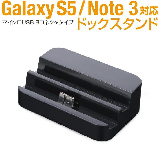 【メール便送料無料!】ギャラクシーS5 / ノート3用 USB3.0対応DOCK STANDマイクロUSB Bコネクタ接続micrUSB Bコネクタ接続GALAXY S5 GALAXY NOTE3 ドックスタンド 卓上 スタンド 充電