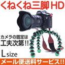 ゴリラポッド デジカメ コンパクトカメラ ホルダー スマート