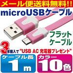 マイクロUSBケーブル1mフラットタイプ