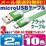 マイクロUSBケーブル2mフラットタイプ